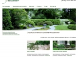 Сайт студии растительного дизайна «Флорентина»